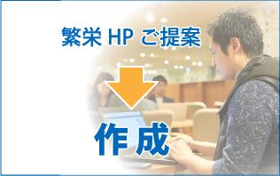 繁栄HPご提案⇒作成
